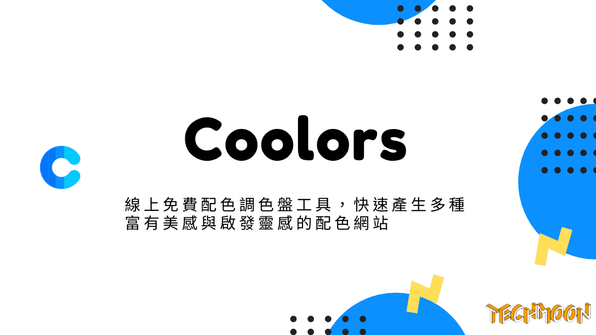 Coolors - 線上免費配色調色盤工具,快速產生多種富有美感與啟發靈感的配色網站