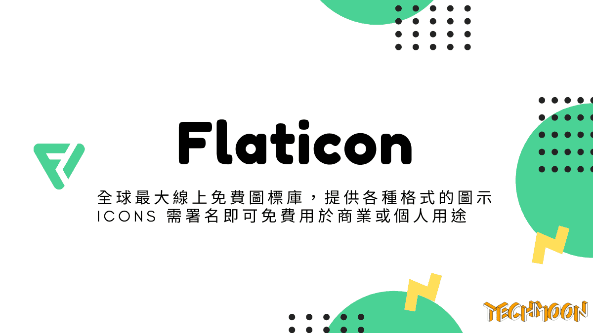 Flaticon - 全球最大線上免費圖標庫,提供各種格式的圖示 Icons 需署名即可免費用於商業或個人用途