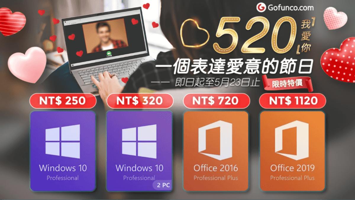 GoFunco - 520(我愛你)一個表達愛意的節日,Windows & Office 辦公軟體限時特惠只到 5 月 24 日