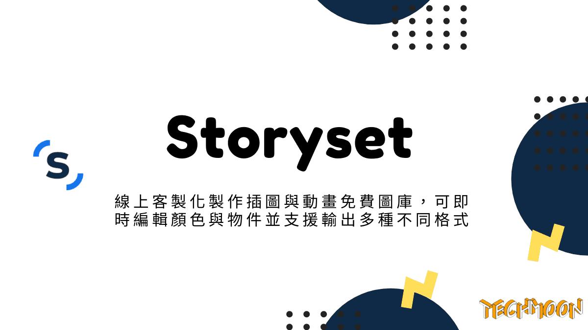 Storyset - 線上客製化製作插圖與動畫免費圖庫,可即時編輯顏色與物件並支援輸出多種不同格式