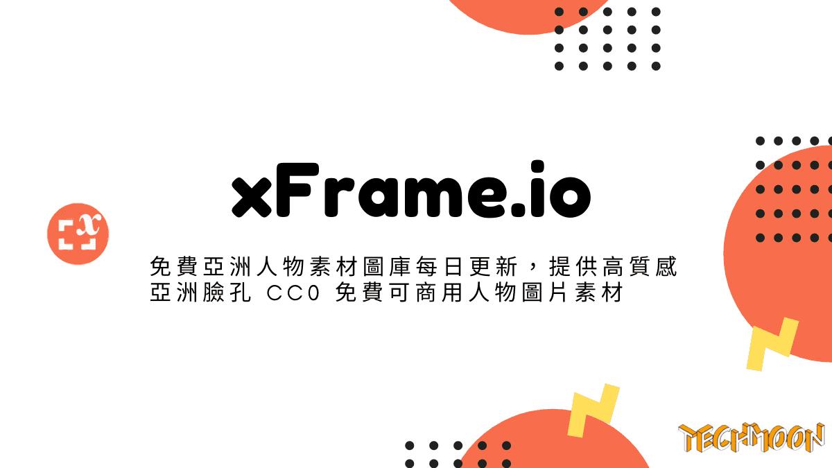 xFrame.io - 免費亞洲人物素材圖庫每日更新,提供高質感亞洲臉孔 CC0 免費可商用人物圖片素材