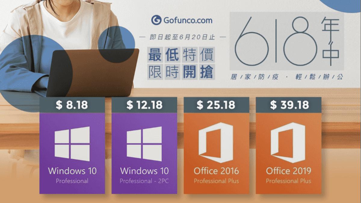GoFunco - 618 年中慶,Windows 10 序號最低特價 只需 NT$168,幫助你輕鬆度過遠距辦公的時刻