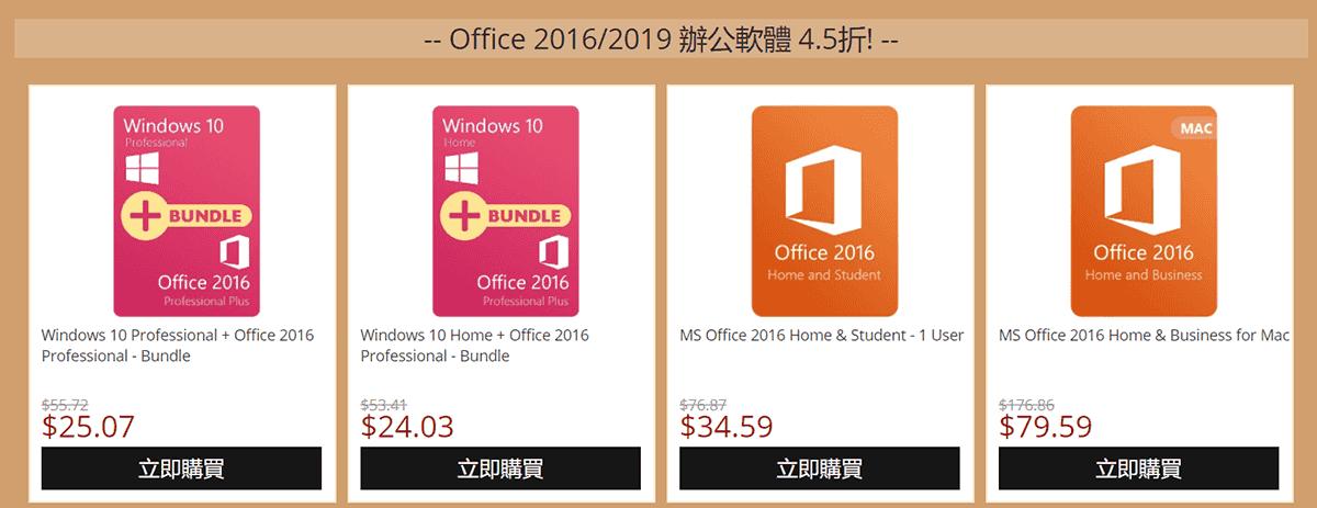 Office 2019 & Office 2016 全年最低 4.5 折