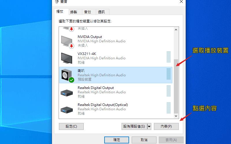 找到當前喇叭播放裝置並點開啟內容選項