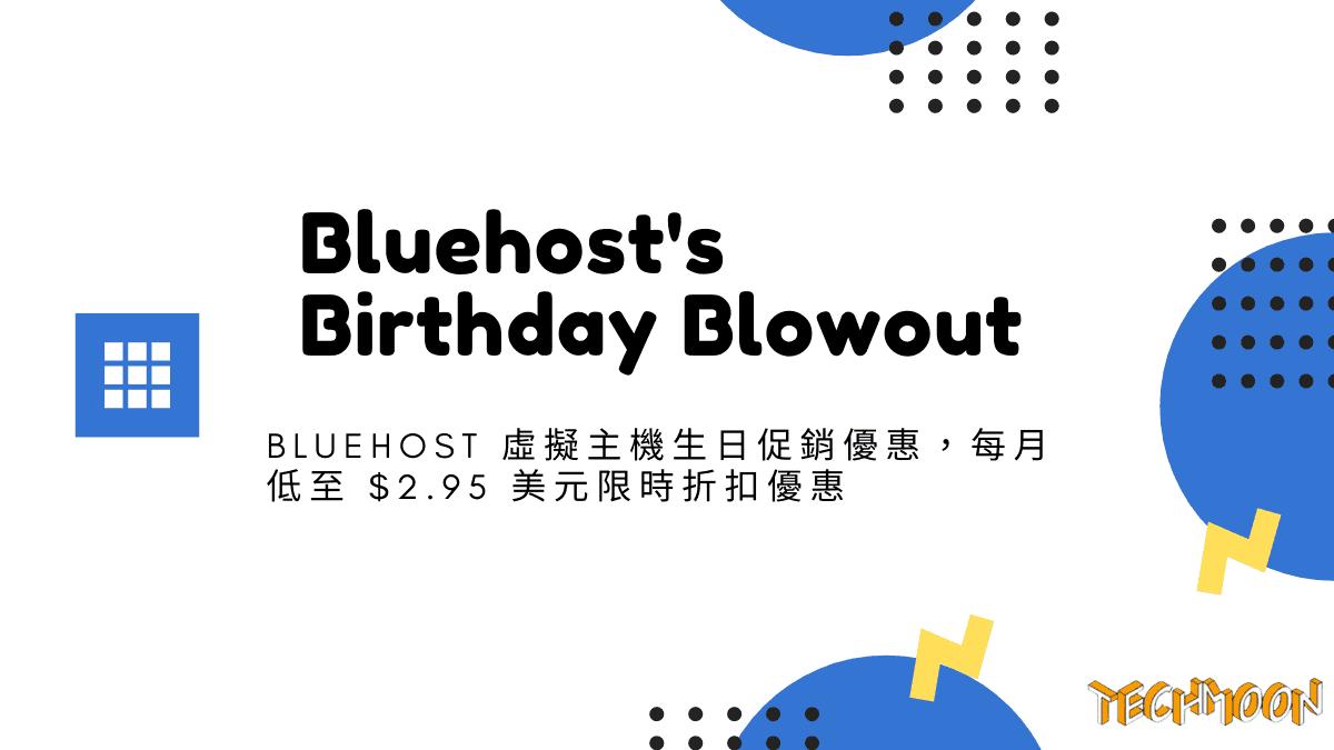 Bluehost's Birthday Blowout 2021 - Bluehost 虛擬主機生日促銷優惠,每月低至 $2.95 美元限時折扣優惠