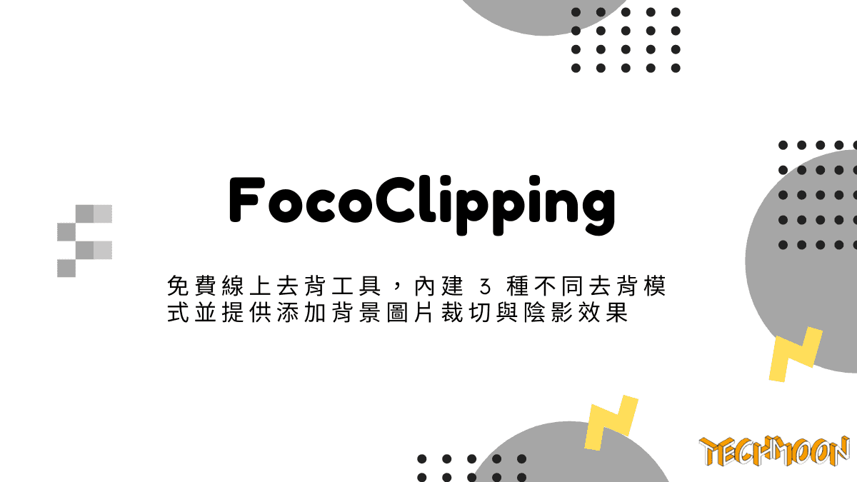 FocoClipping - 免費線上去背工具,內建 3 種不同去背模式並提供添加背景圖片裁切與陰影效果