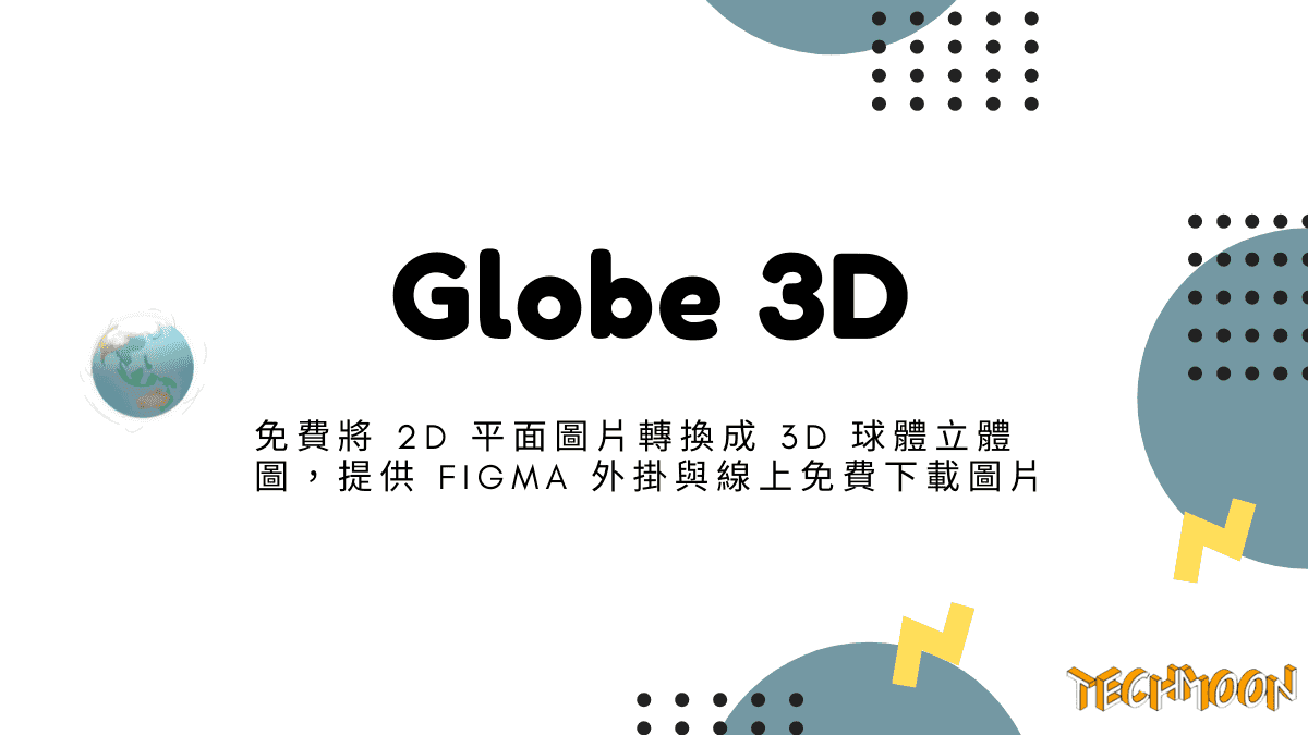 Globe 3D - 免費將 2D 平面圖片轉換成 3D 球體立體圖,提供 FIGMA 外掛與線上免費下載圖片