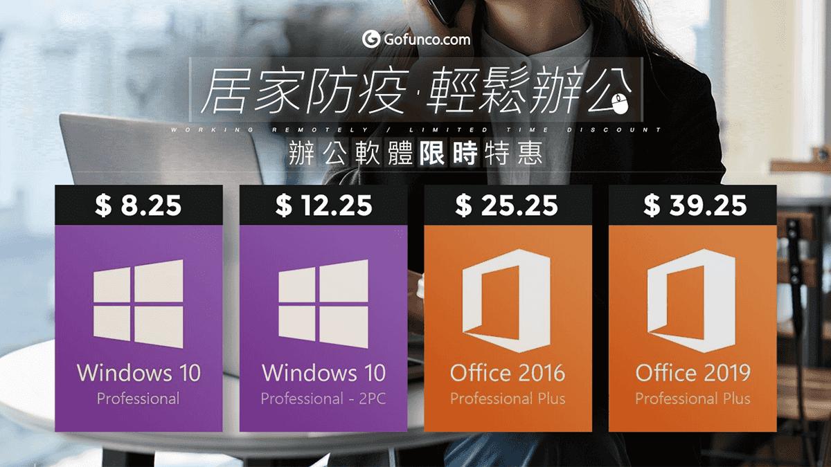 GOFUNCO - 疫情解封加碼限時特惠,Windows 10 序號$170 起,Office軟體 NT$700 起可免費升級至 Windows 11