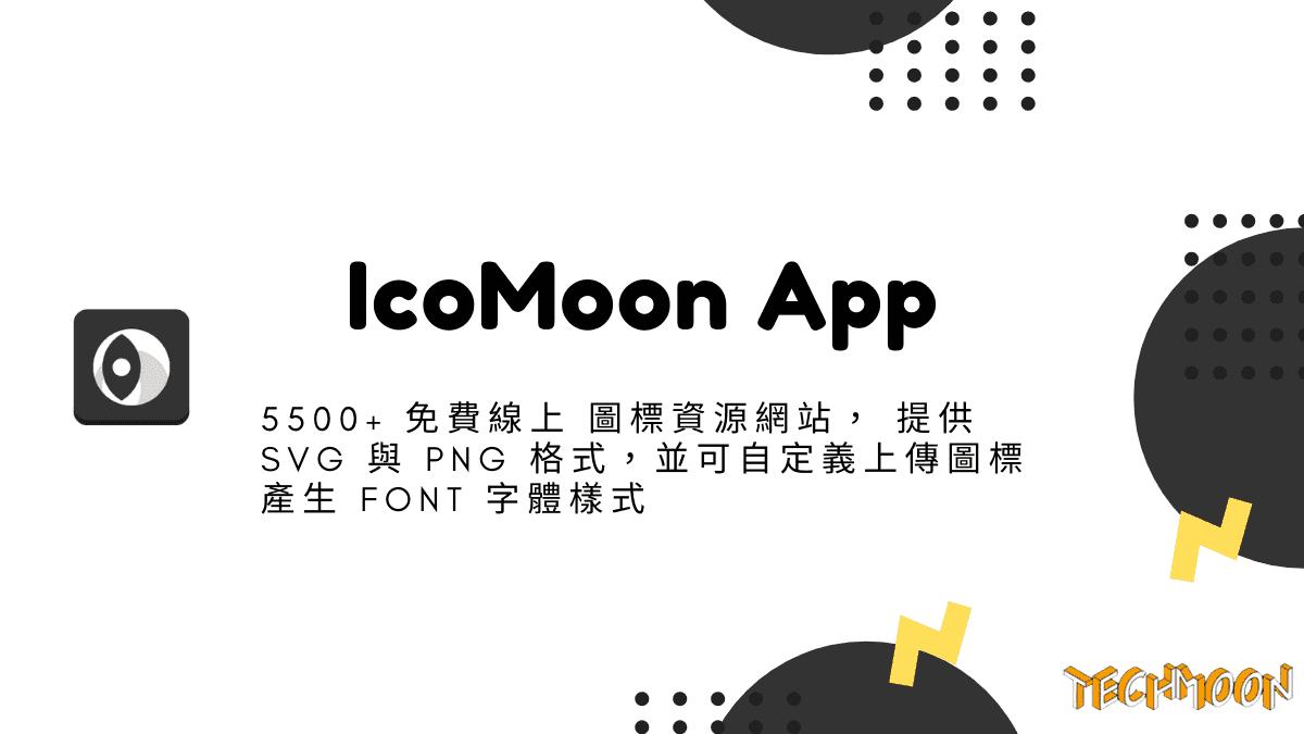 IcoMoon App - 5500+ 免費線上圖標資源網站,提供 SVG 與 PNG 格式,並可自定義上傳圖標產生 Font 字體樣式
