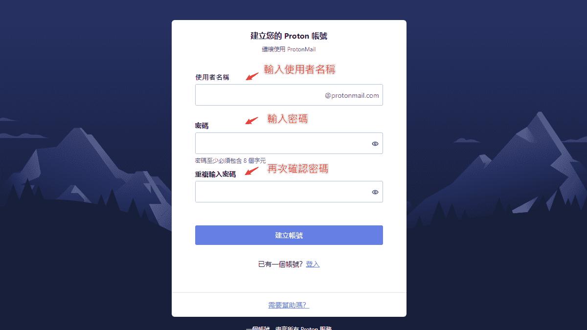 輸入完帳號密碼即可建立 Email 信箱
